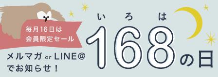 168の日