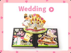 ウェディングアルバム:結婚のお祝いにプレゼント