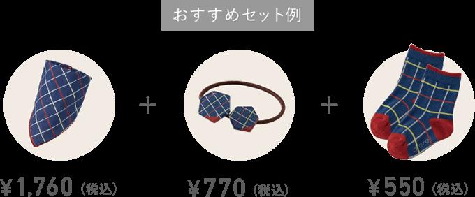 osoroiシリーズおすすめセット